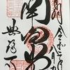 御朱印集め 興福寺2(Kohfukuji2):奈良