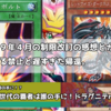 【遊戯王 環境】遊戯王の2019年7月1日から活躍したデッキを紹介&考察!