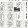 経済同好会新聞 第214号 「失われゆく良き日本」