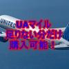 ユナイテッド航空の特典航空券はマイル&キャッシュが可能?