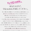 Try UQ mobileでUQ mobileを試します!