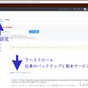 無料ブログ開始10日で閉鎖(はてなブログ→はてなブログの引越し)