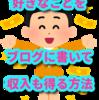 好きなことや趣味をブログに書いて、楽しみながら収入も得る方法!!を知るために石田塾に入塾した話!