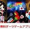 おすすめ無料ダーツゲームアプリまとめ!