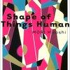 「人形式モナリザ―Shape of Things Human」読了