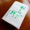 ホンモノの「わらびもち」とほのぼのした「気もち」を。 ~ 和菓子 ちもとや(藤沢・鵠沼海岸)