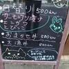 栄丼丸の日and半年
