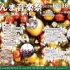 【お祭り】聖夜のてんま音楽祭に参加してきました! 岡崎市の年末は餅つき!