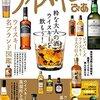 【ウイスキー】酒屋で見つけた将来買いたいウイスキー3選