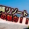 沖縄リゾート出稼ぎの魅力