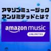 アマゾンミュージックアンリミテッドとは?