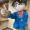 漫画家・青山剛昌の故郷!名探偵コナンに会えるまち!