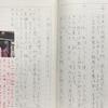 131.日記の続き  追究の鬼?