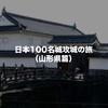 山形県内の日本100名城と続日本100名城を完全制覇してきました!
