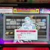 CHUNITHM paradise ep.EX マップの入手記録🕺