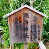 京都 粟田神社神社 ②