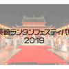 長崎の冬の一大イベント「長崎ランタンフェスティバル」もうすぐ開催!