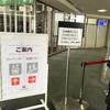【メモ】宮古空港、石垣空港、久米島、多良間、那覇空港のtransit方法