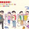 「おそ松さん」第2期放送決定!さらにモザイクアートキャンペーンも!