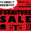 アピタ緑店にて、家具セール開催!!