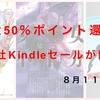 【Kindleセール】最大50%ポイント還元セールが3日間限定で開催!