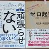 本2冊無料でプレゼント!(3505冊目)