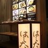和久傳「はしたて」@SUVACOで、美味しい鯖寿司を食す。