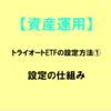 【資産運用】トライオートETFの設定方法① 設定の仕組み