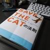 『SAVE THE CAT』を読んでストーリー作りを勉強してみた#1『オブリビオン』
