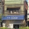 本屋Title at 荻窪 / 『本屋、はじめました―新刊書店Title開業の記録』 by 辻山良雄