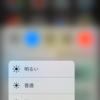 iPhoneの懐中電灯の明るさ変更やLINEのQRコードをすぐに出せる!「3D touch」で便利なショートカットメニューを表示!