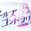 【ポイ活】「ガールズコントラクト」レベル60達成【達成まで13日】