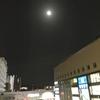 平成最後の満月とライチ