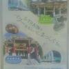 S-TRAINでパワーをもらいに、まっしぐら。S-TRAINは土休日、西武秩父⇔中華街を直通運行。