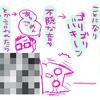 2016年8月6日抜釘(ばってい)8