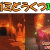 火ガミどうくつ 攻略 【ペーパーマリオ オリガミキング】 #72