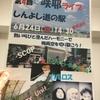 *〜第4回咲耶ライブ…いよいよ来週です〜*