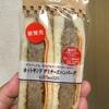 セブンイレブン ホットサンドデミチーズハンバーグ 食べてみました