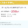 ポイントインカムでアプリ案件来てますよ!ゲーム等で145円稼げる!!