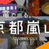 【2017秋】嵐山の紅葉スポットは嵐電で巡るのがオススメ!