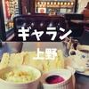 【上野喫茶店】1979年創業、クドイが似合う「ギャラン」懐かしの音楽と共にモーニングだ
