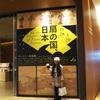 東京ミッドタウン サントリー美術館 「扇の国、日本」&ROTI American Wine Bar & Brasserieさんでランチ♪