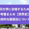 駒澤大学に合格するための参考書まとめと具体的な勉強法『世界史』