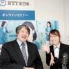 サイバー攻撃が一向に収まらない理由|NTT東日本オンラインセミナー