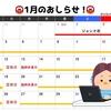 1月の予定(改訂版)!