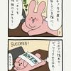 スキウサギ「ドッキリ」