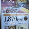 愛知県 金山駅でお勧めのランチ!アスナル金山 食べ放題 柿安に行ってきました。