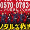 レンタル救世主の電話番号と生放送…藤井流星や沢村一樹と話せる?