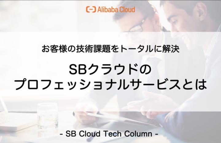 お客様の技術課題をトータルに解決! SBクラウドのプロフェッショナルサービスとは(テックコラム)