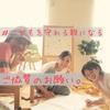 【ご協賛のお願い】こどもを守れる親になるin愛媛&香川